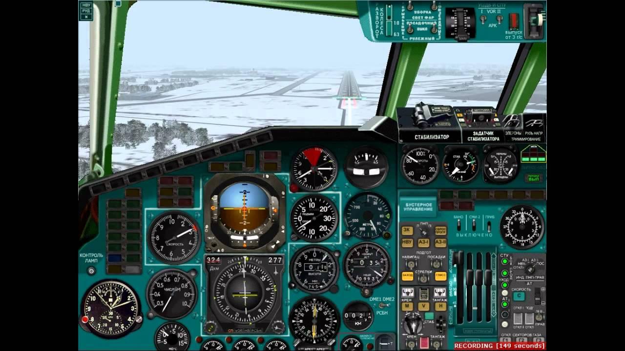 Взлет и посадка на Ту-154 из кабины пилота