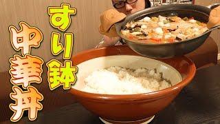 【大食い】巨大すり鉢で中華丼 総重量6.0㎏