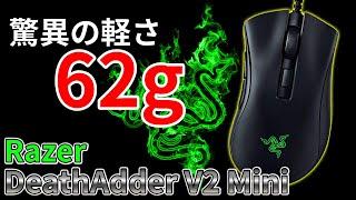 【驚異の軽さ】Razerの神マウスが小型軽量化!DeathAdder V2 Miniを使ってみた! [DeathAdder V2 Mini レビュー]