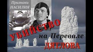 Признаки насильственных действий на фото из УД о гибели 9 туристов в р-не г.Отортен ч.2