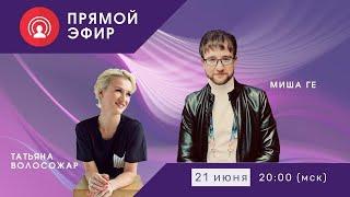 Встреча со звездой Татьяна Волосожар и Миша Ге