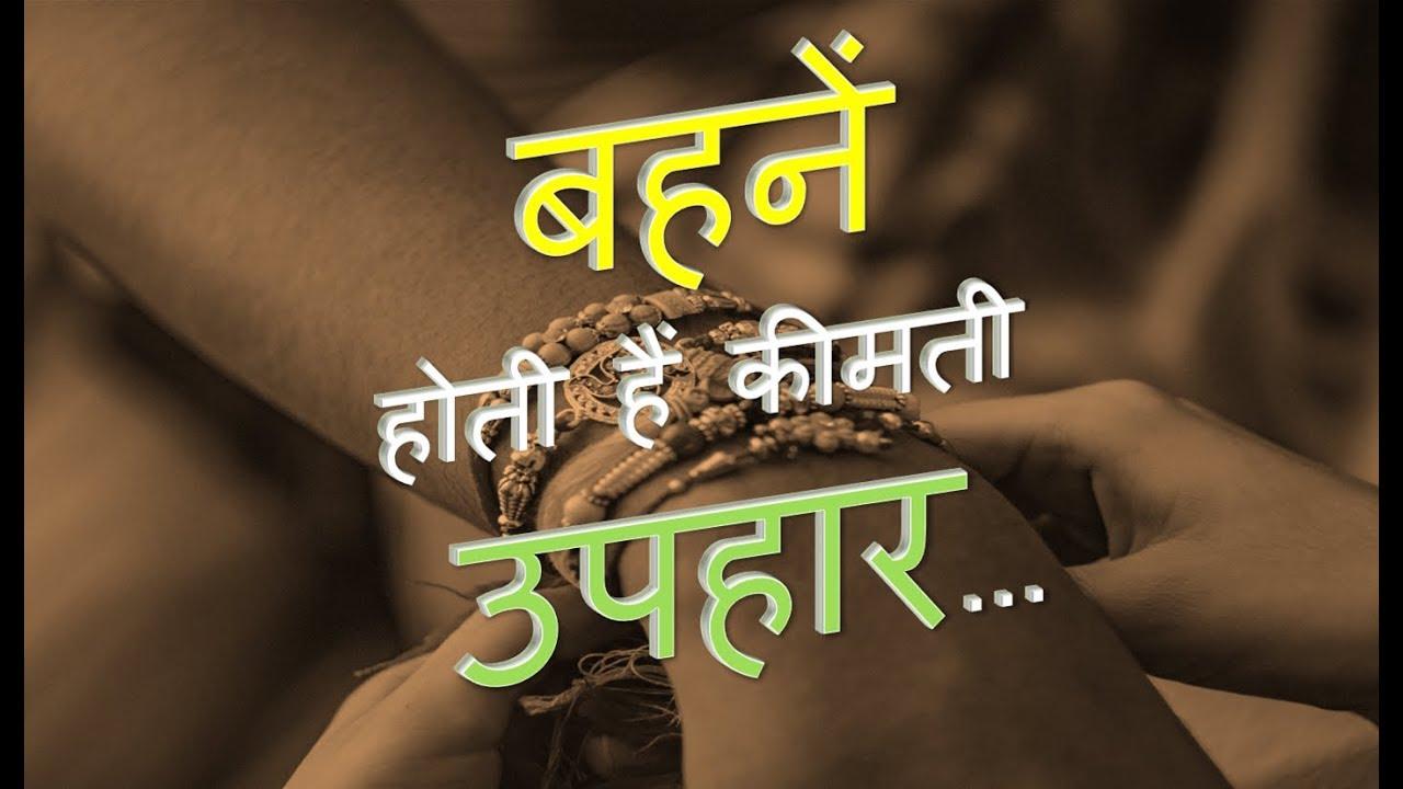 Rakhi Poem For Lovely Sisters Hindi बहन क लए