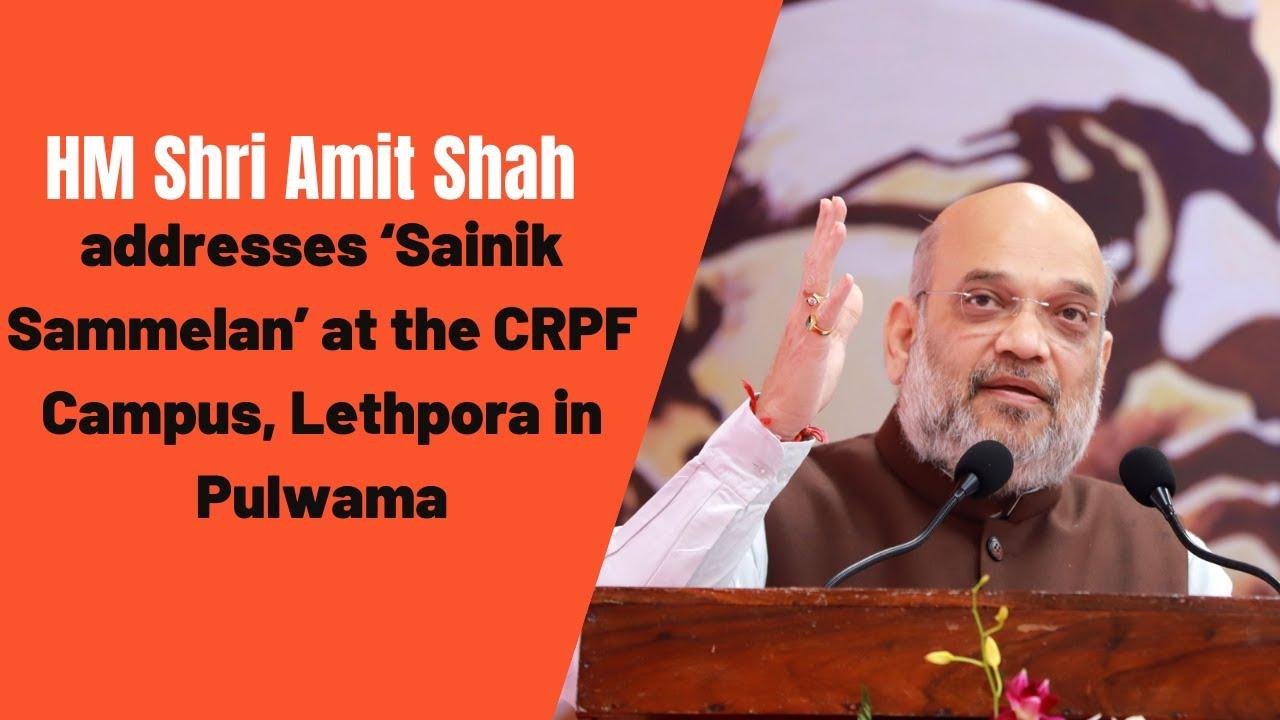 HM Shri Amit Shah addresses 'Sainik Sammelan' at the CRPF Campus, Lethpora in Pulwama, (J&K).