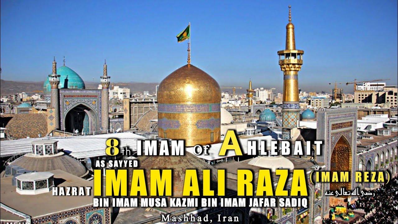 Roza E Imam Ali Raza رضی اللہ عنہ | Documentary | Imam Reza | 8th Imam of  AHLEBAIT | Iran Tourism