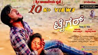 Kannada | Young Tiger full short film | award winning film | yuva | jyoti |