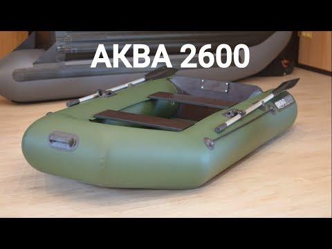 Моторная лодка Аква 2600 обзор для АВИТО