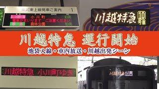 【初列車】東武50090系51092F「川越特急」小川町行 池袋入線・車内放送・川越出発