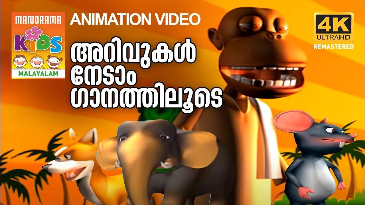 ARIVUKAL NEDAM   | KILUKKAMPETTY ANIMATION SONG | അറിവുകൾ നേടാം ഗാനത്തിലൂടെ  |4K ULTRA HD VIDEO