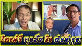 Khan sovan - Think Hong Ling VS Koma Yang Saing, Khmer news today, Cambodia hot news, Breaking