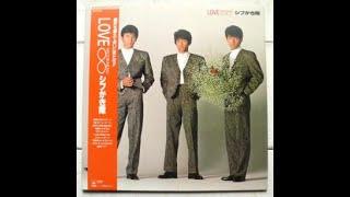 アルバム LOVE∞より A面3曲目 久々に聴いたけど、いい曲.