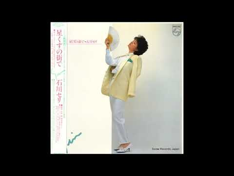 Seri Ishikawa - Off to the Outer Land (1981) [Japanese Synthpop/Avant-Garde]