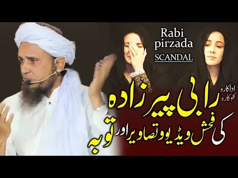 Mufti Tariq Masood talked about Rabi Pirzada Leaked Videos رابی پیرزادہ سکینڈل