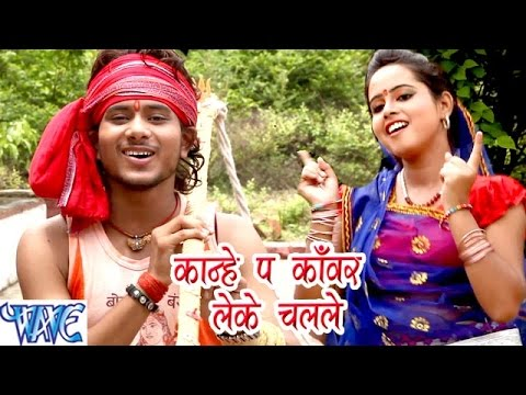 कान्हे पs कांवर लेके चलले - Shobhela Devghar Sawan Me - Golu Gold - Bhojpuri Kanwar Songs 2016 new