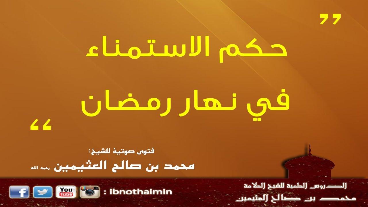 م ريض الس ك ر ي في رمضان الشيخ ابن عثيمين Youtube