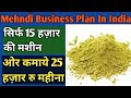 mehndi business ideas in hindi -business ideas in india BY SOLID BUSINESS IDEAS (2018) Mp3