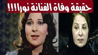 حقيقة وفاة نورا بعد أجراء عملية جراحية وأسرار عن زواجها من رجل السياسة؟؟وسرأعتزالها