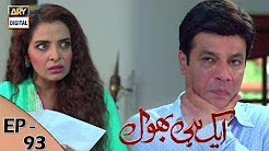 Ek hi bhool - Episode 93 - 30th October 2017 - ARY Digital Drama