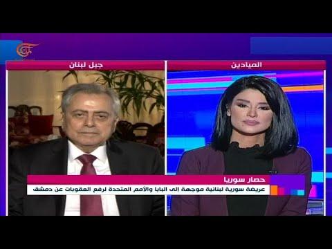المشهديّة   عريضة سورية لبنانية الى بابا الفاتيكان والامم المتحدة لرفع العقوبات   2021-04-15