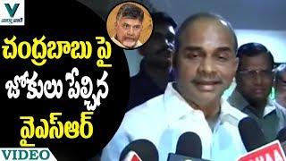 YSR Rare Video   YS Rajashekar Reddy Makes Fun on Chandrababu - Vaartha Vaani