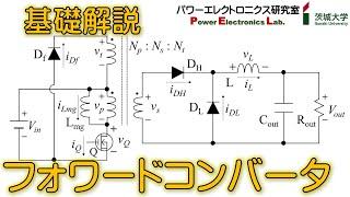 【パワエレ】フォワードコンバータの基礎 Fundamentals of Forward Converter