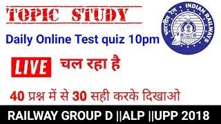 Railway online CBT Test quiz शुरू होगयी  है //Daily online practice test in hindi //
