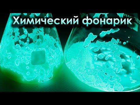 Химический фонарик - Опыты с люминолом!