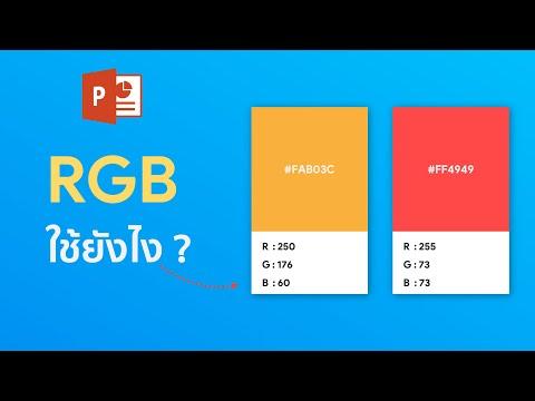 วิธีใส่ค่าสี RGB ใน Powerpoint แบบง่ายๆ