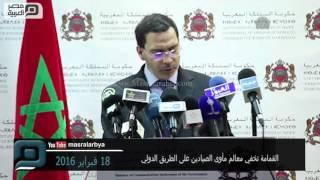مصر العربية | وزير مغربي: خيار