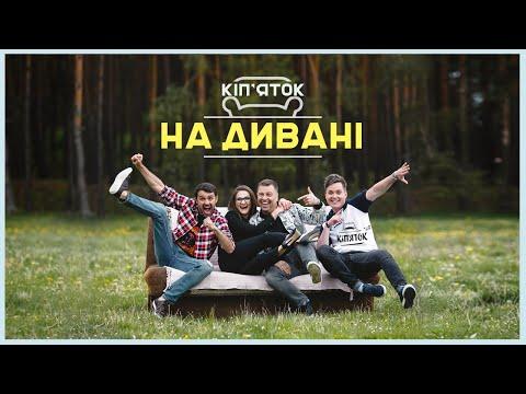 ВІА Кіп'яток - ВІП Тернопіль - На дивані (ПРЕМ'ЄРА 2020)