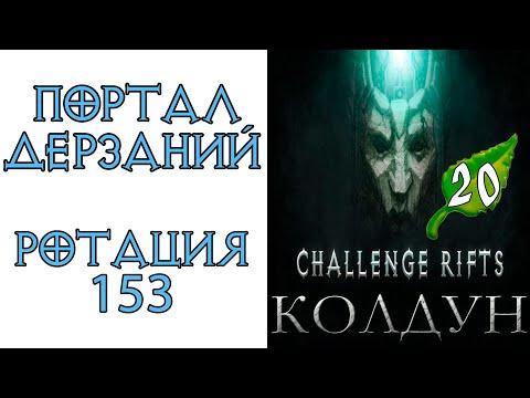 Diablo 3: зашел и вышел Портал дерзаний  ротация #153