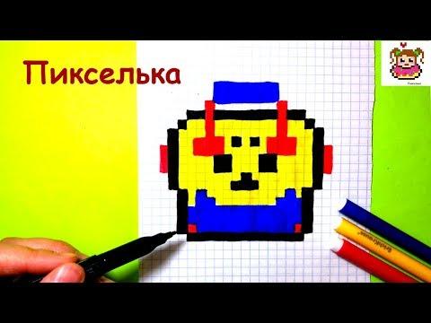 Как Рисовать Мега Ящик из Игры Браво Старс ♥ Рисунки по Клеточкам #pixelarts