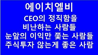 [주식투자]에이치엘비(CEO의 정직함을 비난하는 사람들…