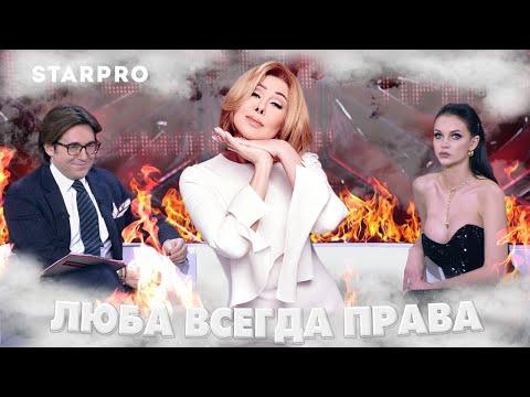 Смотреть клип Любовь Успенская - Люба Всегда Права