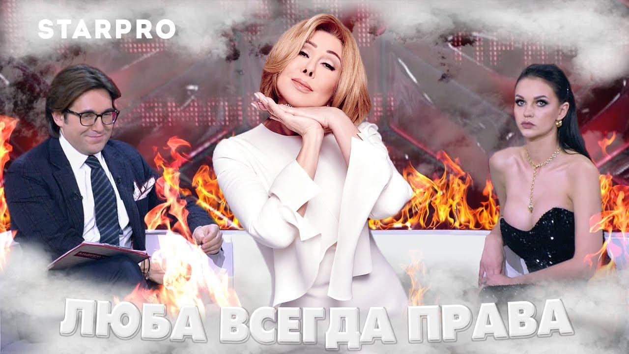 Любовь Успенская - Люба всегда права смотреть онлайн