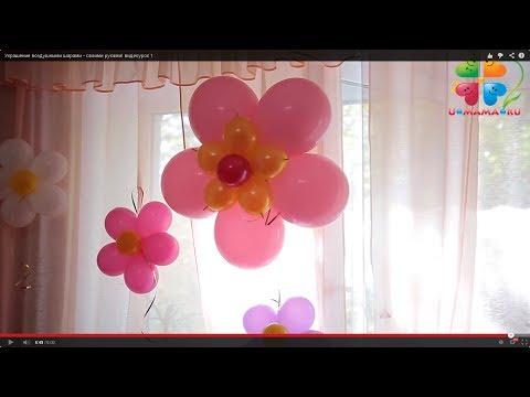 Cмотреть видео онлайн Украшение воздушными шарами - своими руками видеоурок 1