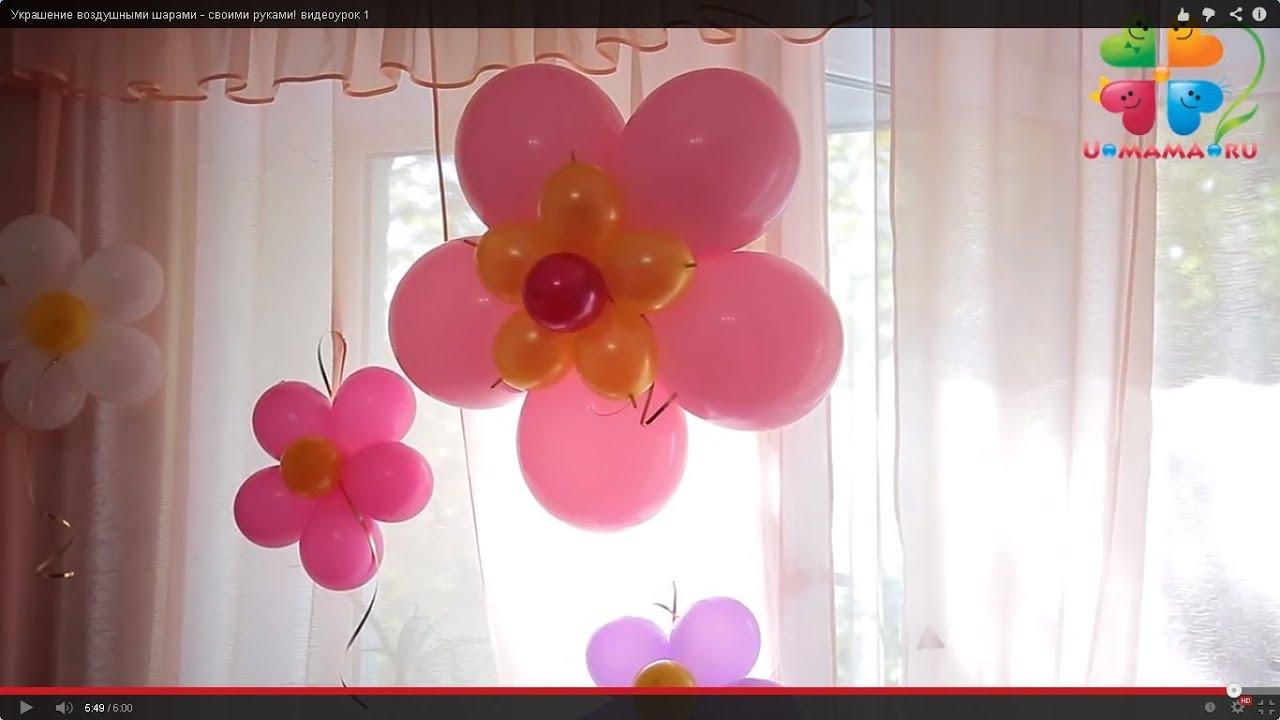 Как сделать 1 из воздушных шаров своими руками
