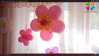 Прикраса повітряними кулями - своїми руками! 1 відеоурок