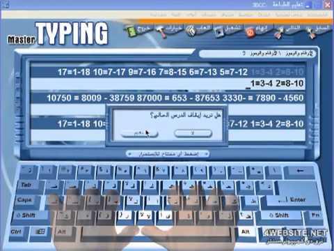 برنامج تعليم الطباعة على الكيبورد عربي