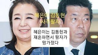 혜은이는 김동현과 재혼하면서 팔자가 망가졌다 - 혜은이 김동현 사주팔자