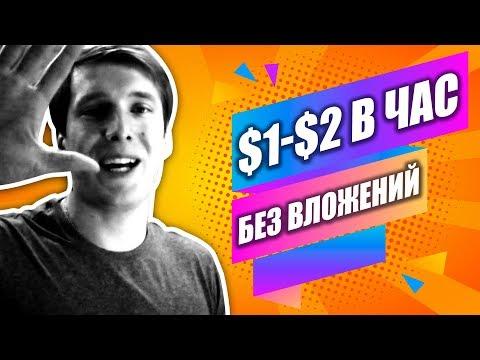 $1 - $2  В ЧАС БЕЗ ВЛОЖЕНИЙ! НОВЫЙ СУПЕР ЗАРАБОТОК В ИНТЕРНЕТЕ 2020