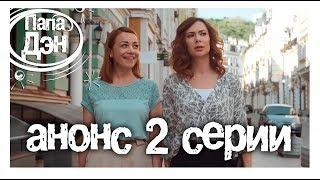 ПАПА ДЭН. Анонс 2 серии. Сериал 2017