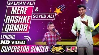 LYRICAL - MERE RASHKE QAMAR - SOHEB ALI - SUPERSTAR SINGER - 2019 - HD VIDEO - SALMAN ALI
