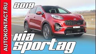 видео Авто-новости - Kia обновила популярный кроссовер Sportage
