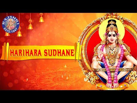 Harihara Suthane Sharanam Sharanam Ayyappa   Ayyappa Devotional Songs   Ayyappa Nithyaparayanam