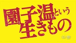 映画『園子温という生きもの』は2016年5月14日(土)より新宿シネマカリ...