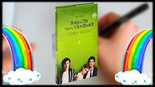 """Книга """"Хорошо быть тихоней"""" / Стивен Чбоски  / Трейлер на бумаге"""