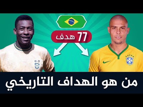 خمن وحاول التعرف على الهداف التاريخي لأشهر المنتخبات العالمية