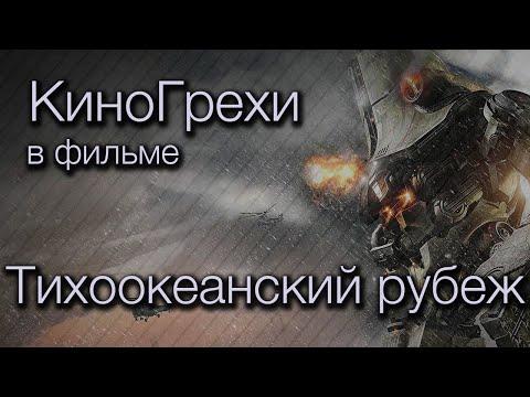 КиноГрехи в фильме Тихоокеанский рубеж   KinoDro