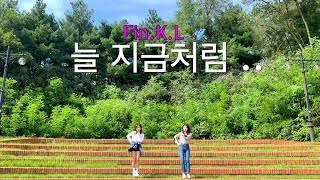 [R★]핑클(Fin.K.L)_늘 지금처럼_거울모드_ Mirrored원곡:이예린 DanceVersion[띵곡안…