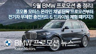 BMW 프로모션을 총 정리해드립니다!_코오롱 단독 프로…